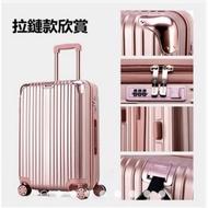 高檔商務旅行箱 行李箱 20吋 22吋 24吋 26吋 28吋 7色可選 拉桿箱 大