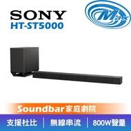 SONY 索尼 HT-ST5000 | 家庭劇院 SoundBar | ST5000 【現場實品展示中】【麥士音響】