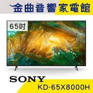 SONY 索尼 65吋 KD-65X8000H 4K LED 液晶 電視 8000H 2020   金曲音響