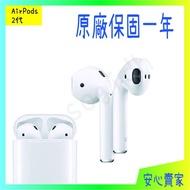 【承靜高雄】全新未拆封 AirPods 2 無線充電版 藍芽耳機  APPLE 另有PRO 二手機交換價 可搭配門號