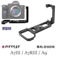 數配樂 FITTEST SONY A7III A7R3 A9 LB-A9 L型 專用 快拆板 開年公司貨