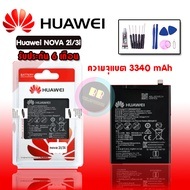 Batterry Huawei Nova2i / Nova3i แบตโทรศัพท์มือถือ แบตมือถือ 💥รับประกัน 6 เดือน💥