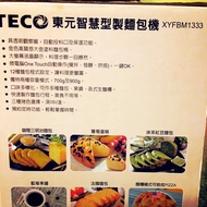 TECO東元智慧型製麵包機