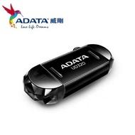 含稅 ADATA 威剛 16GB 32GB 64GB UD320 OTG USB2.0 隨身碟 16G 32G 64G