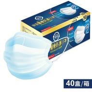 安安 醫療防護成人口罩(50片/40盒)箱購組-藍色