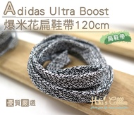 【○糊塗鞋匠○ 優質鞋材】G134 Adidas Ultra Boost爆米花扁鞋帶120cm(5雙)A01黑白
