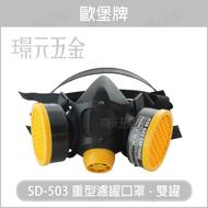 歐堡牌 SD-503 SD-502 重型濾罐口罩 雙罐 單罐 單口 補充濾罐 防毒面具 防毒口罩【璟元五金】