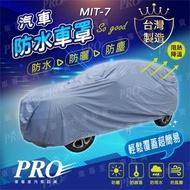 得利卡 DELICA SPACE GEAR PAJERO 三菱 汽車 防水車罩 防塵車罩 汽車車罩