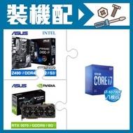 i7-10700F+華碩 Z490-P ATX主機板+華碩 TUF-RTX3070-O8G 顯示卡