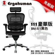 Ergohuman 111豪華版人體工學網椅-美製Matrex網BM-51黑色-好禮六選一 預定30工作天
