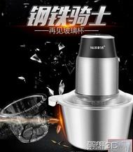 絞肉機 絞肉機多功能家用電動不銹鋼商用攪拌機辣椒打餡碎菜攪蒜器 JD  榮耀3c