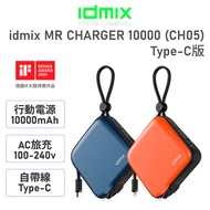 idmix MR CHARGER 10000 TYPE-C 旅充式行動電源(CH05C)