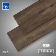 【 南亞華麗地板 】 悠活卡扣系列 8K2