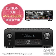 日本代購 空運 DENON 天龍 AVR-X4500H AV環繞擴大機 9.2聲道 杜比全景聲 日規