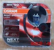 OSRAM Night Breaker Laser 雷射星鑽 H11 64211 +150% NL-HCB