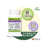 【赫而司】日本【多多鈣+維他命D3】鈣片錠(60顆/罐)(高單位超微化天然鈣素+瑞士DSM陽光維生素D)