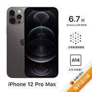 Apple iPhone 12 Pro Max 256G (石墨) (5G)【拆封福利品B級】