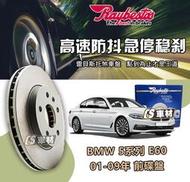 CS車材 Raybestos 雷貝斯托 BMW 寶馬 5系列 E60 01-09年 324MM 前 碟盤 台灣代理公司貨