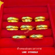 แหวนทอง1สลึง YHGOLD แหวนเกลี้ยงทองคำแท้ 96.5% ขายได้จำนำได้