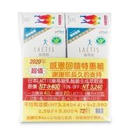 Lactis樂蒂斯組合-限量3組、售完為止