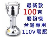 【免運】台灣現貨 磨粉機100克110V 藥材粉碎機 五穀磨粉機 辛香料磨粉機 藥材磨粉機 研磨機  喜迎新春 全館8.5折起