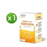 【達摩本草】祕魯魔果100%印加果油x1盒-90顆/盒(全素好油代謝、幫助循環)