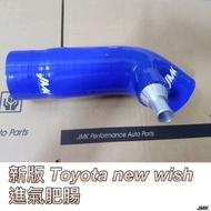 Toyota new wish 進氣肥腸組
