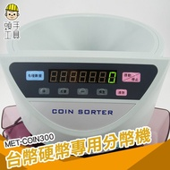 《頭手工具》台幣專用 數硬幣 硬幣自動分幣機 清點機 硬幣清分 點鈔機 點幣機 零錢清點 數幣機