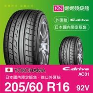 YOKOHAMA 205/60/R16 C.Drive AC01 ㊣日本橫濱原廠製境內販售限定㊣平行輸入外匯胎