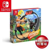 【Nintendo 任天堂】NS Switch 健身環大冒險RingFit Advanture  同捆組(-台灣公司貨+遊戲任選 *2)