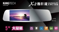 【KiNGTECH】 X2後視鏡行車紀錄器 5吋螢幕 前後鏡頭