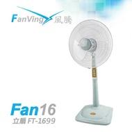 Fanvig風騰16吋 立扇 電扇 電風扇 FT-1699 台灣製造