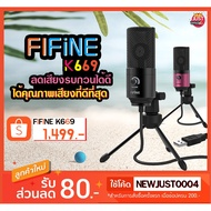 FIFINE K669 Microphone Condenser USB ไมโครโฟนคอนเดนเซอร์ ใช้งานได้ดีสำหรับการบันทึกเสียงช่นพอดคาสต์แ