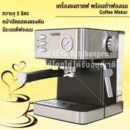 โปรโมชั่น เครื่องชงกาแฟสด พร้อมทำฟองนม รุ่น 6861 ราคาถูก เครื่องชงกาแฟ เครื่องชงกาแฟสด เครื่องชงกาแฟอัตโนมัติ เครื่องชงกาแฟพกพา