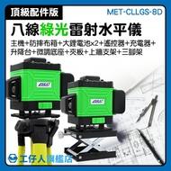 強光細線平水儀 水平儀專賣店 墨線雷射儀 8線雷射 工程發包 測量校準工具 MET-CLLGS-8D
