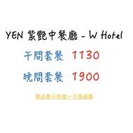 YEN 紫艷中餐廳 - W Hotel 代訂位 電子序號餐券 免運費 含服務費