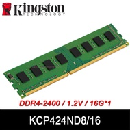 〔限量〕金士頓 KCP424ND8/16 DDR4-2400 16GB 桌上型 記憶體【每家比】
