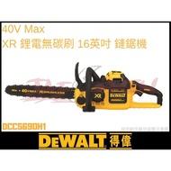 【樂活工具】含稅DEWALT得偉 40V Max XR 鋰電無碳刷 16英吋 鏈鋸機 DCCS690H1