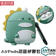 AirPods 1/2/3 耳機保護套 卡通恐龍 硅膠套 無線藍牙耳機防塵套 Airpods pro 防摔 藍牙收納盒