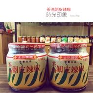花蓮 小熊森林名產 金品醬園 茶油剝皮辣椒(中辣、小辣)