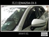 [晴雨窗] [崁入式]比德堡崁入式晴雨窗 馬自達Mazda CX-3  2016年起專用 賣場有多種車款