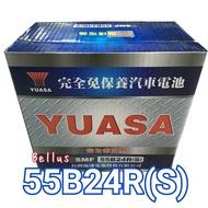 """全新YUASA湯淺 55B24R(S)-SMF (46B24RS加強) 免保養汽車電池""""免加水""""電瓶"""