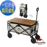 Naturehike 多用途露營便攜摺疊置物手推車+手推車專用 木紋鋁合金桌板 PJ008