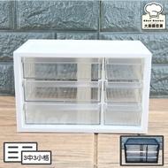 樹德迷你零件分類箱3中3小格抽屜文具飾品小物收納箱A9-306-大廚師百貨