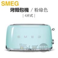【結帳折$300】義大利 SMEG ( TSF02PGTW ) 4片式復古美學烤麵包機-粉綠色 -原廠公司貨 [可以買]