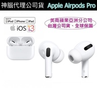 【神腦代理公司貨】Apple AirPods Pro 無線藍牙耳機 iPhoneXS Max iP8 iP7 SE2 iP11 Pro iXR【蘋果原廠盒裝】