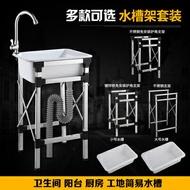 洗碗槽 不鏽鋼水槽架 陽台室外臨時廚房水池 水槽 簡易 單槽 洗手盆 塑膠洗菜盆 單盆