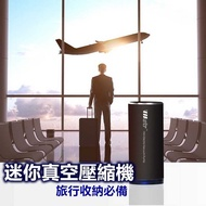 迷你真空壓縮機 usb充電 壓縮袋 真空保鮮 電動真空機【RS1001】