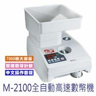 M-2100 全自動高速數幣機