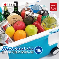 Montana日本製 可攜式保溫冰桶46L(附輪)